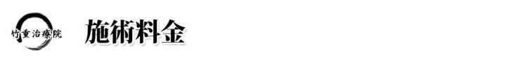整体 山口県 山口市 小郡 整体・マッサージ 竹重治療院 山口市小郡の整体・マッサージ 施術料金