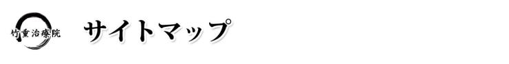 サイトマップ 整体 山口県 山口市 小郡 マッサージ・整体 竹重治療院 山口市小郡のマッサージ・整体
