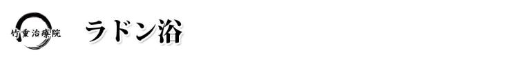 ラドン浴・ホルミシス療法 山口県 山口市 小郡 ラドン浴 竹重治療院 山口市小郡のラドン浴・ホルミシス療法